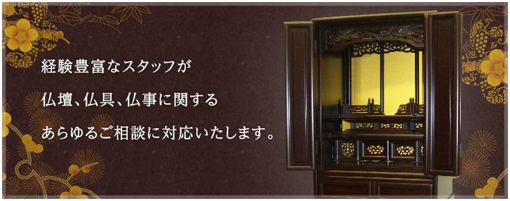株式会社 藤田仏具